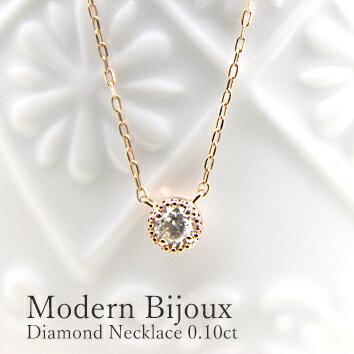 K10 ダイヤモンド0.10ctネックレス 10金ダイヤ ホワイトゴールド・ピンクゴールド・イエローゴールド ミル打ち プレゼント ギフト 一粒 自分へのご褒美に
