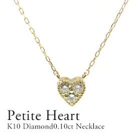 K10 ダイヤモンド0.10ctネックレス 10金  ハートモチーフ 可愛い ハート プレゼント 4月誕生石 シンプル プレゼント ギフト ホワイトゴールド・ピンクゴールド・イエローゴールド 最適 激安 送料無料 ダイヤモンド
