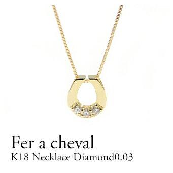 K18 ダイヤモンド0.03ctネックレス 18金 ダイヤモンドネックレス バテイ 馬蹄 ホースシュー 馬蹄モチーフ 3粒 3石 ギフト プレゼント ホワイトゴールド・ピンクゴールド・イエローゴールド お試し 最適 幸運 幸せ 呼び込む 自分へのご褒美に