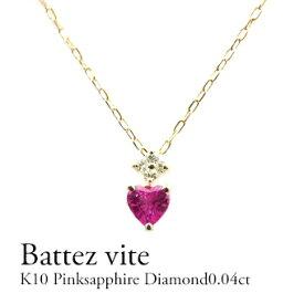 【現品のみ】K10 ピンクサファイヤ/ダイヤモンド0.04ctネックレス ハートシェイプ/ダイヤ イエローゴールド 誕生石 カラーストーン 9月 プレゼント ギフト シンプル