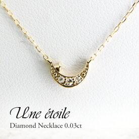K10/K18 ダイヤモンド0.03ctネックレス モチーフ 三日月 ホワイトゴールド・ピンクゴールド・イエローゴールド 月 星 ムーン スター ギフト プレゼント  05P18Jun16