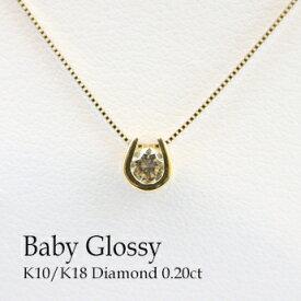 K18 ダイヤモンド0.20ct ネックレス 18金ダイヤモンド 馬蹄 ホースシュー 1石 一粒ダイヤモンド ホワイトゴールド・ピンクゴールド・イエローゴールド モチーフ バテイ