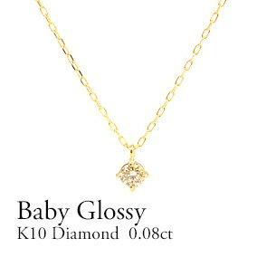 K10 ダイヤモンド0.08ctネックレス 10金ダイヤモンド0.08ctネックレス 1粒 1石 一粒ダイヤモンド ホワイトゴールド・ピンクゴールド・イエローゴールド ギフト プレゼント お試し 特別価格 4本爪 4つつめ シンプル枠 自分へのご褒美に