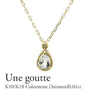 ネックレスK10/K18 アクアマリンダイヤモンドネックレス ダイヤモンド0.01ct オパールネックレス 雫 ペアシェイプ 3月誕生石 10月誕生石 ギフト プレゼント【送料無料】