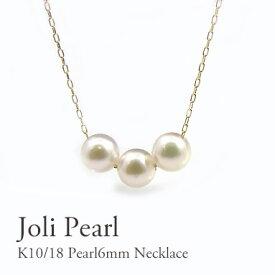 【クーポン】K18 あこやパール6mmネックレス あこや真珠6mmネックレス シンプル プレゼント ギフト ホワイトゴールド・ピンクゴールド・イエローゴールド 楽天最安値に挑戦 3珠 3粒 スーパーセール