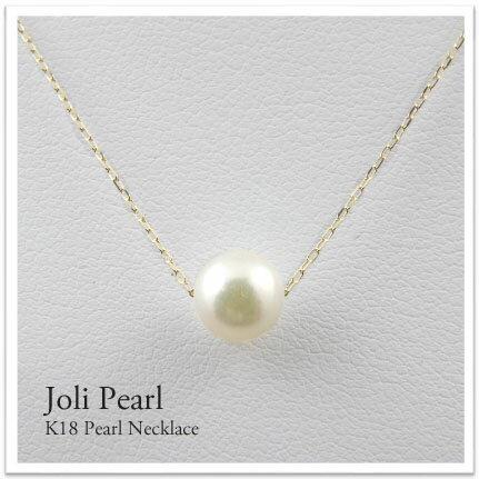 K18 あこやパールネックレス 6.0mm Joli Pearl パール 真珠 ホワイトゴールド・ピンクゴールド・イエローゴールド シンプル ベスト プレゼント ギフト 激安 特価 1珠  楽天最安値に挑戦