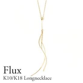 K10 ロングネックレス Y字 スライド式 曲線 フリンジネックレス イエローゴールド ピンクゴールド ホワイトゴールドK10 金10 50cm【送料無料】