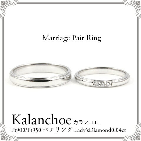 【マリッジリング・結婚指輪】Pt900/P950 マリッジリングリング ペアリング ダイヤモンド 縁取り 段差 ダイヤモンド0.04ct 結婚 カランコエ【送料無料】【刻印無料】【リングケース付き】