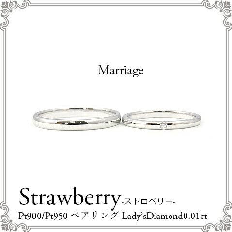【マリッジリング・結婚指輪】Pt900/P950 マリッジリングリング ペアリング ダイヤモンド 甲丸 シンプル ベーシック ダイヤモンド0.01ct 結婚 ストロベリー【送料無料】【刻印無料】【リングケース付き】