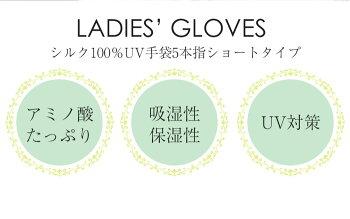 \送料無料/しっとり、すべすべ、やさしい付け心地♪シルク100%UV手袋5本指ショートタイプ