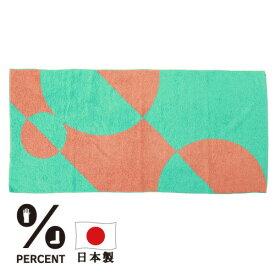 Bath towel DOT:Green 50% Pink 50% <オーガニックコットン100% バスタオル 日本製 ドット オーガニックコットン タオル 今治の職人さんに織り上げていただきました>