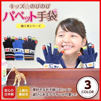 \メール便で送料無料/指先がかわいい!やわらかあったかキッズ指人形手袋働く車☆日本製ギフト