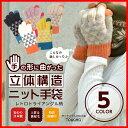 レディース 立体構造であったかフィット♪レトロ三角柄手袋 スマホ対応 日本製 全5色<手袋 てぶくろ かわいい ス…