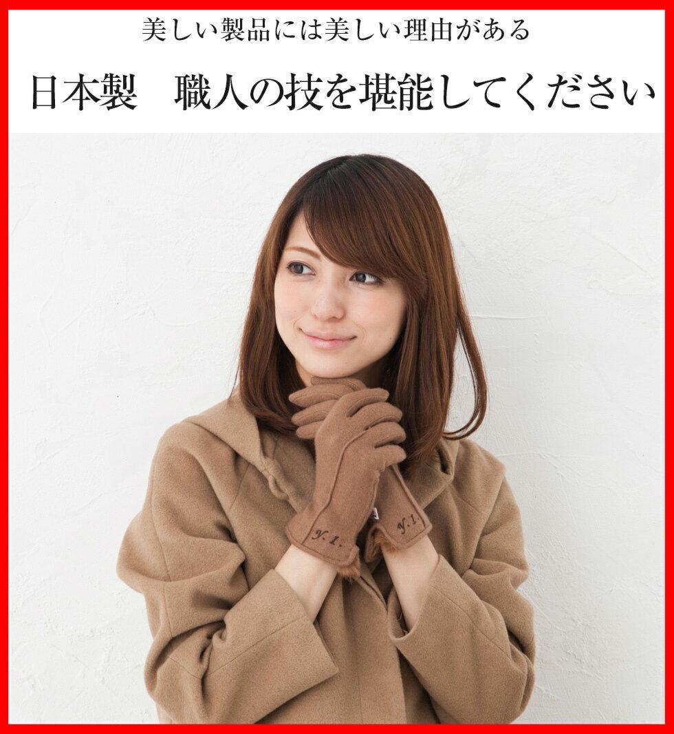 \送料無料/日本製の生地、日本の縫製のカシミヤ100%手袋!/送料無料/カシミア/ラビットファー/刺繍/オーダー/ネーム/イニシャル/レディース/婦人/女性/イニシャル <手袋 スマートフォン対応 スマホ手袋 スマホグローブ レディース手袋>