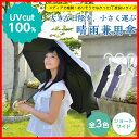 UVカット100%♪ 日傘 晴雨兼用傘 レースボーダープリント柄 ショートワイドサイズ ブラック ネイビー ベージュ<ショ…