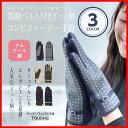 レディース ベルト付きドット柄コンビジャージ手袋 スマホ対応 全3色 <手袋 スマートフォン対応 レディース手袋>