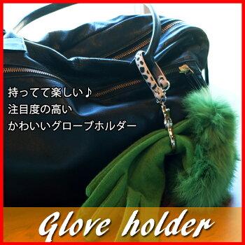 持ってて楽しい♪注目度の高いかわいいグローブホルダー