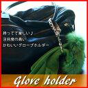 持ってて楽しい♪注目度の高いかわいいグローブホルダー 手袋グッズ ファンシーグッズ<可愛い>