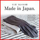 \送料無料/しっとり、すべすべ、やさしい付け心地♪シルク100%UV手袋5本指ショートタイプ <レディース UV対策 紫外線対策 アームカバー 日焼け防止 シル...