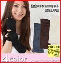 アームカバー UV手袋 <送料無料 指なし手袋 レディース UVカット手袋 スマホ ショート ショート 指なし 紫外線 日焼け防止>