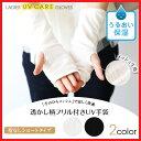 アームカバー UVケア手袋<送料無料 レディース ショート スマホ 可愛い おしゃれ 指なし手袋 指切り UV手袋 涼しい U…