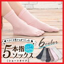 てぶくろ屋さんがつくった「シルク100%5本指ソックス ショートタイプ」 全6色 日本製 レディースフリー 22cm〜25cm<シルク靴下 絹 5本指靴下 五本...