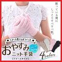てぶくろ屋さんがつくった「シルク100%おやすみ手袋 ショートタイプ」 全4色 日本製 レディースフリー<シルク手袋 保湿 ギフト ギフト 誕生日プレゼント 女...