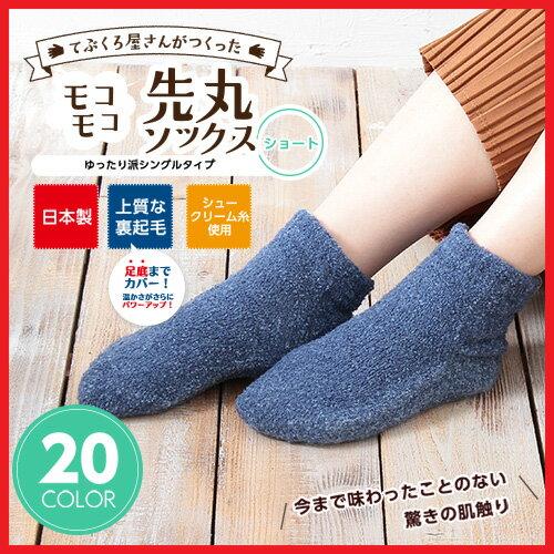 てぶくろ屋さんがつくった「モコモコ先丸ソックス ゆったり派シングル ショートタイプ」 全20色 レディース メンズ 日本製<送料無料 あったか靴下 冷え取り 冷えとり くつ下 暖かい あったか 靴下 もこもこソックス 裏起毛 ギフト 秋冬> 日本製 2017