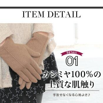 レディースカシミア100%ジャージー手袋スマホ対応