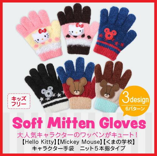 【Hello Kitty】【Mickey Mouse】【くまの学校】キッズ キャラクター手袋 ニット5本指タイプ<こども 子ども 子供用 手袋 防寒 男の子 女の子 暖かい かわいい 秋冬>