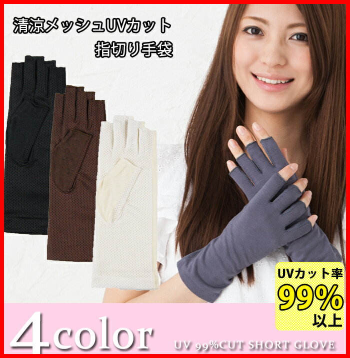 UV手袋 <送料無料 ショート レディース UVカット手袋 UV対策 紫外線対策 アームカバー 日焼け防止 涼しい 指切り 指なし 夏用>
