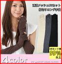 UV手袋 <送料無料 レディース アームカバー ロング 腕カバー UVカット手袋 スマホ 内側メッシュ 紫外線 日焼け防止>