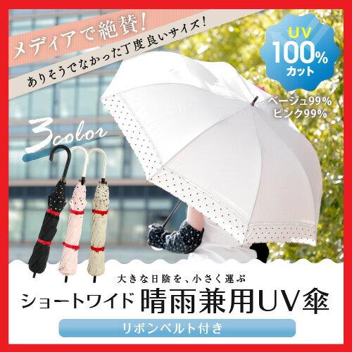 メディアで絶賛!ありそうでなかった丁度良いサイズ! ショートワイド 晴雨兼用傘 リボンベルト付き UVカット 100%(ベージュ:99%)<ショートワイド 傘 日傘 レディース かわいい UVカット 100% 日傘 折りたたみ 傘 折り畳み日傘 誕生日 プレゼント 女性 女友達 ギフト>