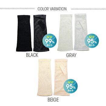 UVケア&ビタミン配合繊維でお肌にやさしい手袋スタンダード丈指なしタイプ