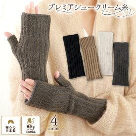プレミアムシュークリーム糸使用 高品質日本製 裏側にシルク100%糸使用 ふわふわあったかアームカバー ライン<アームウォーマー あったか 手袋 指なし 暖かい ニット 誕生日プレゼント 女性 gift present ladies silk>