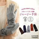 \メール便で送料無料/レディース刺繍ジャージ手袋 タッチパネル対応 吸湿発熱【リボン柄】手袋 てぶくろ おしゃれ …