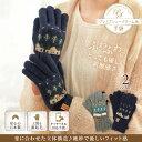 プレミアシュークリーム糸使用 高品質日本製 掌に合わせた立体構造で絶妙でやさしいフィット感 冬の街 カシミヤ調レディース手袋 おしゃれ ギフト あたたかい プレゼント 女性用 フリーサイズ<手袋 レデ
