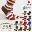 てぶくろ屋さんが作った「モコモコ先丸デザインソックスシングルショートタイプ」全6デザイン各2色レディース 日本製 <靴下 秋冬 もこもこソックス 暖かい 靴下 あったか靴下 gift ladies socks>