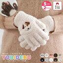 さっと出せて、さっとしまえる♪指を出し入れできるレディース手袋YUBIDERUユビデル スマホ手袋 日本製<プレゼント 手袋 レディース かわいい スマホ対応 肉球 手袋 指先 ユビデル クマ イヌ