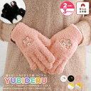 \メール便で送料無料!/さっと出せて、さっとしまえる♪指を出し入れできる レディース手袋 YUBIDERUユビデル 可愛い【HelloKitty】【MyMelody】【ぐでたま】スマホ手袋<プレゼント