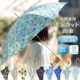 30日まで!お得なまとめ買いクーポン。【UVカット・風に強くさびにくい!】 雨晴兼用 遮光率90.7% 北欧柄 レディース 長傘 防水・撥水加工 折れにくい グラスファイバー ロング 紫外線カット 晴雨 雨傘 軽量 日傘 梅雨