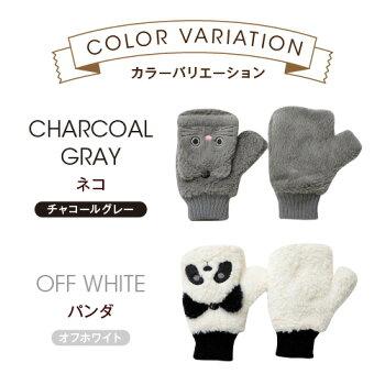 レディースモコモコミトン手袋4本指が出せるアニマル全5色2way手袋てぶくろかわいい可愛いパンダアルパカネココアラシロクマ防寒通学暖かいあたたかい秋冬