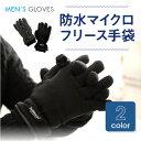 防水マイクロフリース手袋 カフス部分 ニットタイプ <スマホ 手袋 メンズ 手袋 防寒 防水 オートバイ 手袋 防水 冬 …