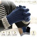 プレミアムシュークリーム糸使用 メンズグローブ カシミアのような上質な風合い 5指タッチパネル対応 超ストレッチ 5…