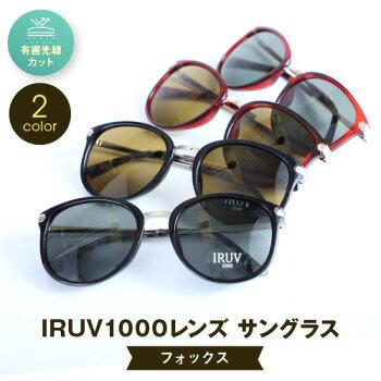 有害な光線から目を守る!UV・ブルーライト・近赤外線をカット!IRUV1000レンズレディースサングラス鯖江製レンズ使用伊達メガネ眼鏡PCやスマホの操作にも日よけ日差し熱中症対策UVカット運転用大きめ面白いケーススポーツ白内障