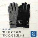メンズ ウール混ニットベルト飾りジャージー手袋 全2色 スマホ対応<メンズ手袋 暖かい 手袋 メンズ 防寒 秋冬 スマホ…