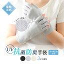 【3000円以上で5%OFFクーポン】送料無料 アームカバー UV手袋<ドライブ レディース UVカット手袋 アームカバー指切 …