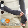 50代叔母に着けていても蒸れないオシャレで快適な日焼け防止手袋を教えて。