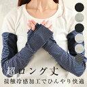 【2点以上で5%OFFクーポン】送料無料 アームカバー UV手袋<指なし ドライブ レディース UVカット 手袋 gift uv アー…
