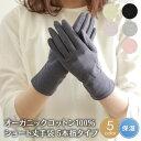 【3000円以上で5%OFFクーポン】アームカバー UV手袋 送料無料 可愛い UVカット手袋 ショート 指あり スマホ手袋 オー…